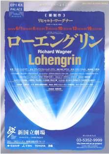 lohengrin.jpg